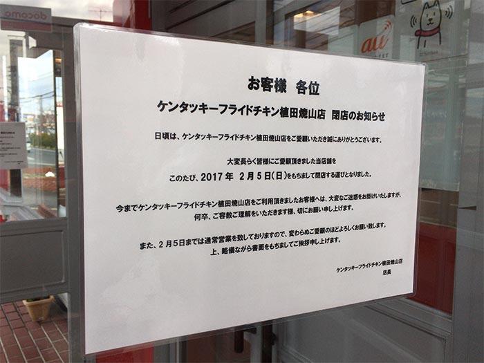kfc-yakiyama2