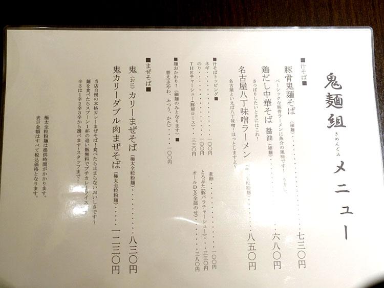 kimengumi9