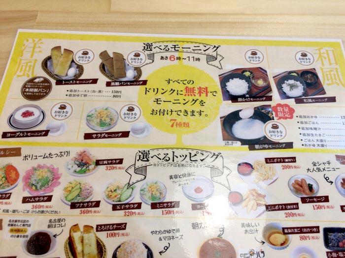 kinshachi-coffee-mataho4
