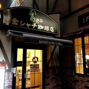 kinshachi-coffee-mataho9