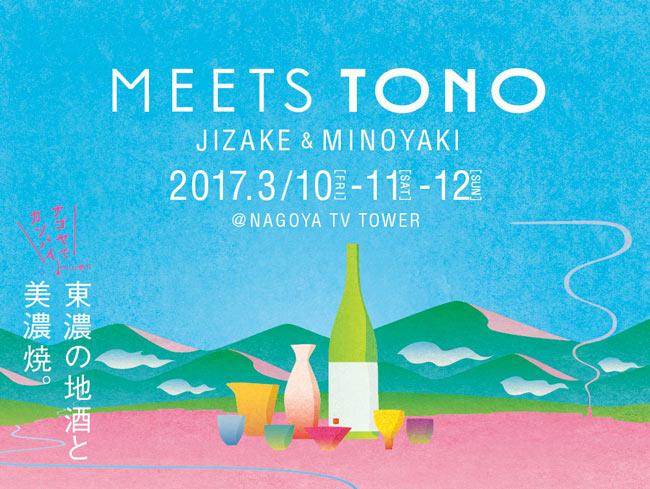 meets-tono1