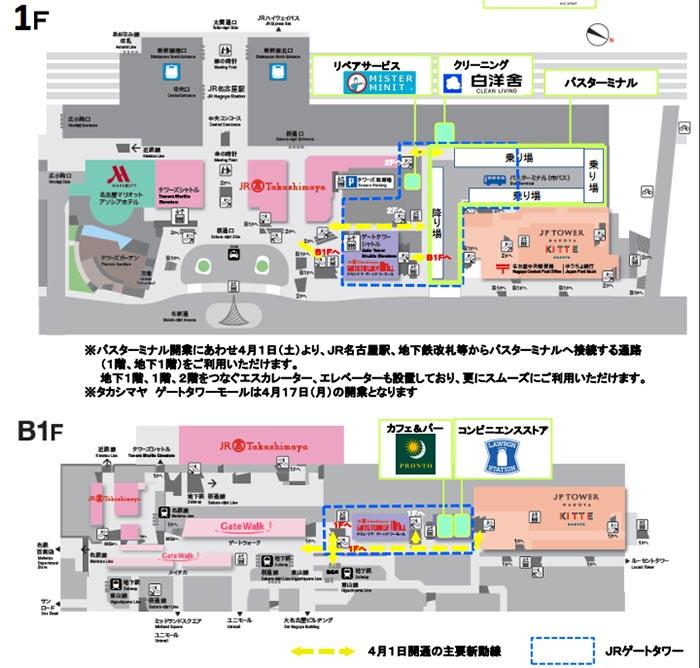 meieki-busterminal4