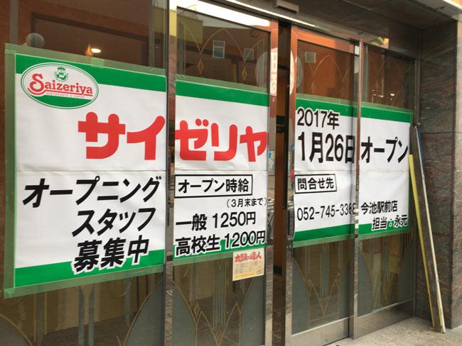 saizeriya-kanayamakita2