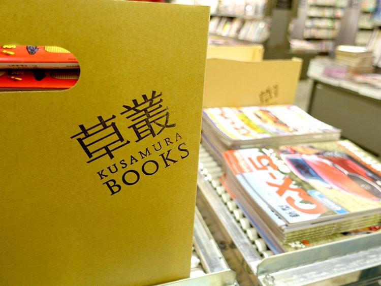 kusamura-books9