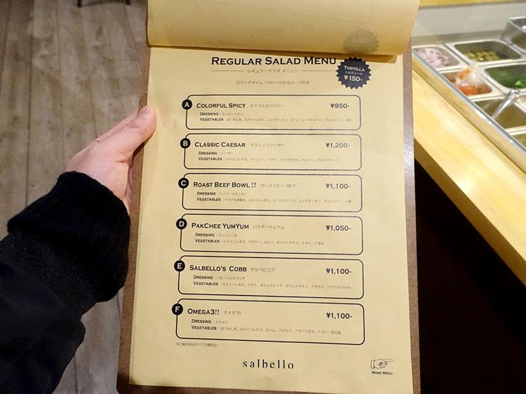 salbello15