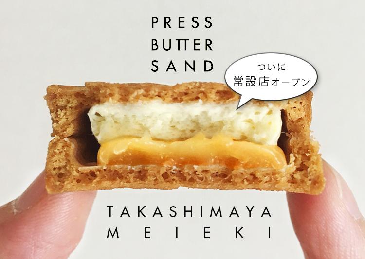プレス サンド バター