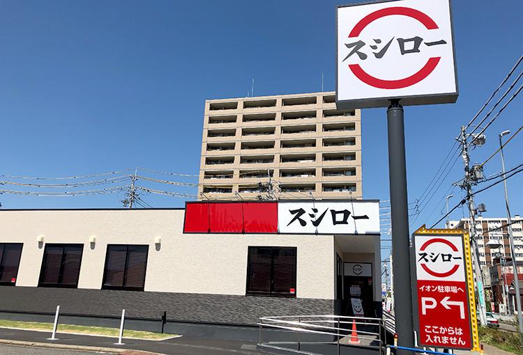 スシロー 上飯田